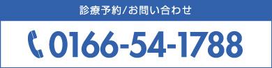 診療予約/お問い合わせ 電話 0166-54-1788