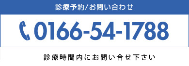 診療予約/お問い合わせ 電話 0166-54-1788 診療時間内にお問い合わせください